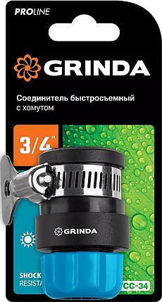 """Соединитель быстросъёмный для шланга TCC-34, GRINDA 3/4"""", с хомутом, серия """"PROLine"""" (8-426335_z02), фото 2"""