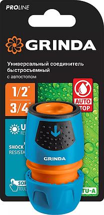 """Соединитель универсальный быстросъёмный для шланга TU-A, GRINDA 1/2""""-3/4"""", с автостопом (8-426227_z02), фото 2"""