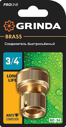 """Соединитель быстросъёмный для шланга BC-34, GRINDA 3/4"""", из латуни, серия """"PROLine"""" (8-426126_z02), фото 2"""
