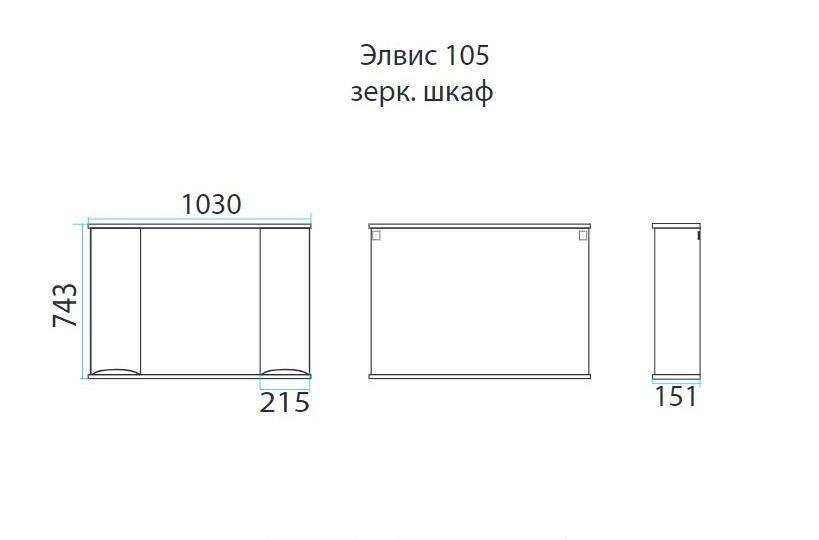 Элвис - 105 Зеркало-шкаф (свет) белая эмаль - фото 4