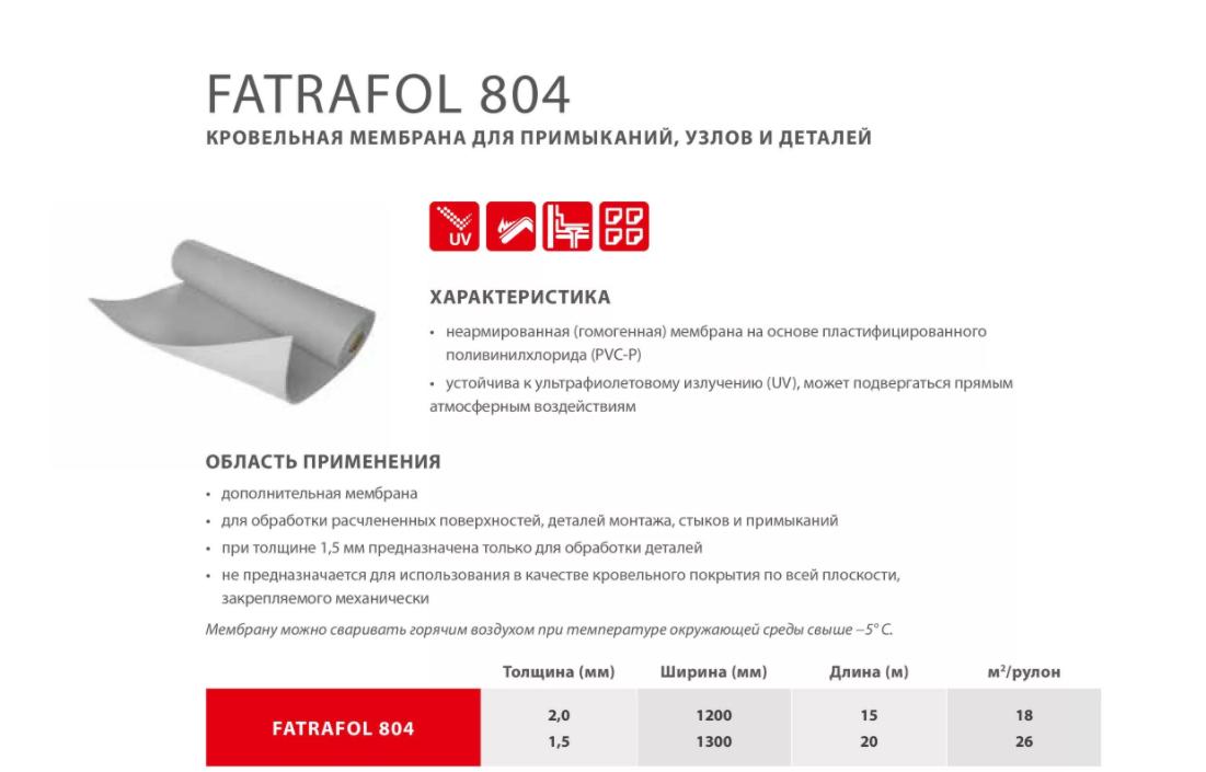 ПВХ мембрана FATRAFOL 804/V  1,5мм