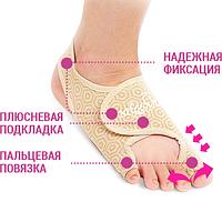 Носочки Вальгосокс от косточки на ноге