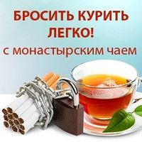 Монастырский травяной сбор против курения (никотиновой зависимости)