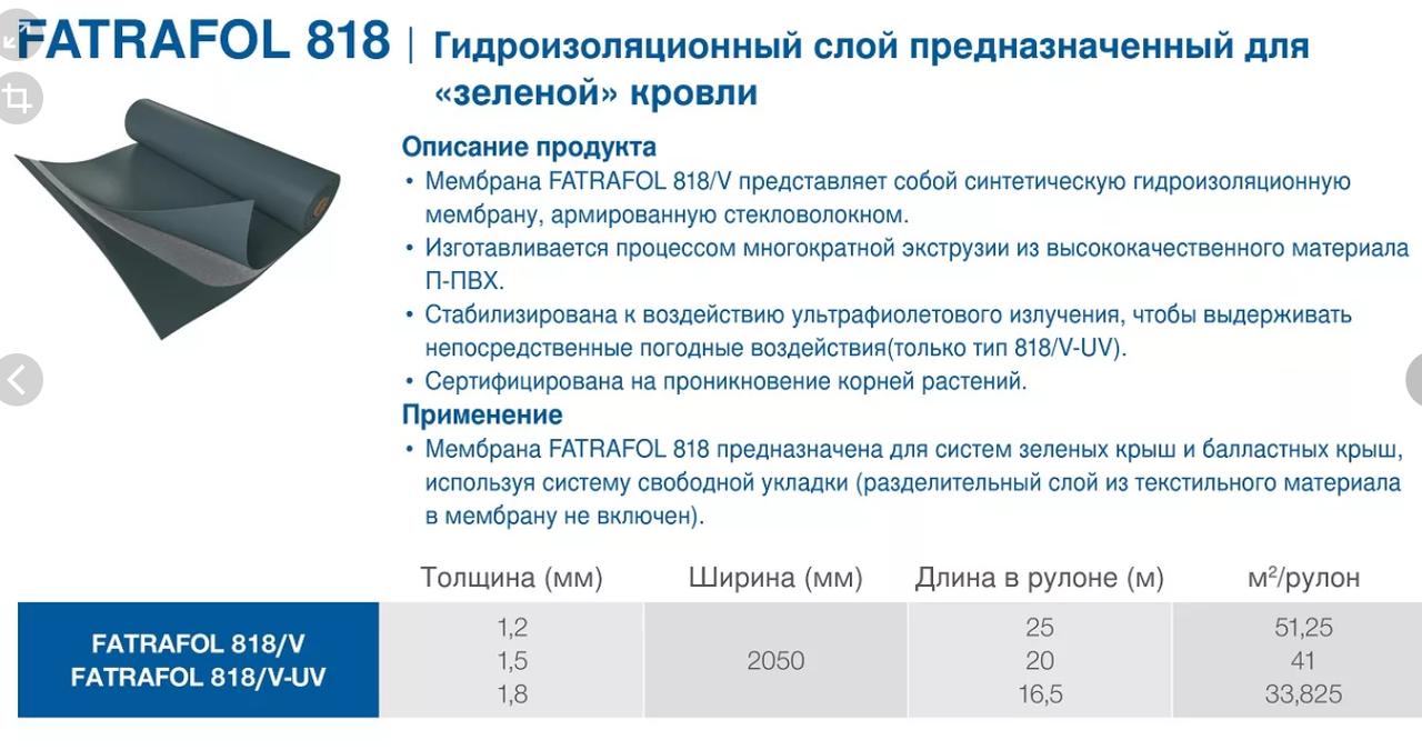 ПВХ мембрана FATRAFOL 818/V-UV  1,5мм