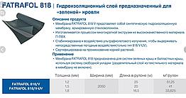 ПВХ мембрана FATRAFOL 818/V-UV  1,8мм
