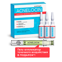 Комплекс Акнелоцин от прыщей