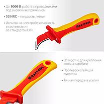 "Нож диэлектрический KN-7, KRAFTOOL 200 мм, изогнутый, с ""пяткой"" (45400), фото 3"