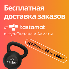 Бесплатная доставка через Tastamat