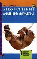 Литература Декоративные мыши и крысы (Рахманов)