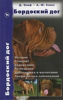 Литература Дог бордоский. История, стандарт. (Олиф Д.)