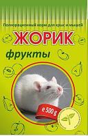 Жорик корм для крыс и мышей 500 гр фрукты