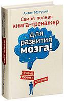 Могучий А.: Самая полная книга-тренажер для развития мозга! Новые тренинги для ума