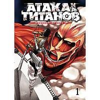 Исаяма Х.: Атака на Титанов. Книга 1
