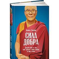 Гоулман Д.: Сила добра: Далай Лама о том, как сделать свою жизнь и мир лучше