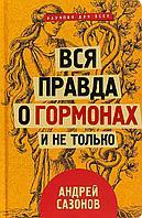 Сазонов А.: Вся правда о гормонах и не только