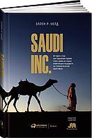 Валд Э.: SAUDI INC. История о том, как Саудовская Аравия стала одним из самых влиятельных государств на