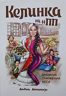 Алиханқызы А.: Келинка на #ПП. Дневник снижения веса