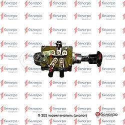 П-305 Переключатель ГАЗ,УРАЛ,УАЗ 3 положения, старого образца, (А)