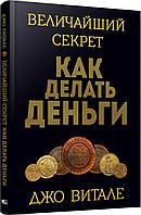 Витале Дж.: Величайший секрет как делать деньги