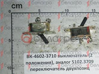 ВК-4602-3710 Выключатель (2 положения), аналог 5102.3709 (переключатель двухпозиц) (А)