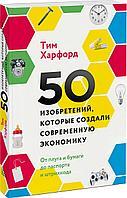 Харфорд Т.: 50 изобретений, которые создали современную экономику. От плуга и бумаги до паспорта и штрихкода