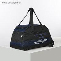 Сумка спортивная, 3 отдела на молнии, наружный карман, цвет чёрный/синий