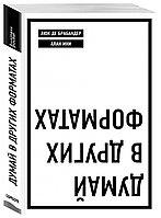 Книга «Думай в других форматах», Люк де Брабандер, Алан Ини, Мягкий переплет
