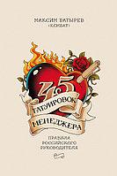 Книга «45 татуировок менеджера. Правила российского руководителя» Максим Батырев, Твердый переплет