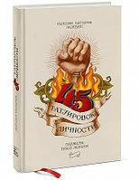Книга «45 татуировок личности. Правила моей жизни» Максим Батырев, Твердый переплет