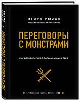 Книга «Переговоры с монстрами. Как договориться с сильными мира сего (подарочное издание)», Игорь Рызов