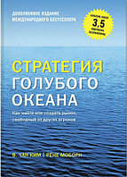 Книга «Стратегия голубого океана», Чан Ким и Рене Моборн, Твердый переплет