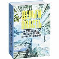 Книга «Деньги и власть: Как Goldman Sachs захватил власть в финансовом мире», Уильям Коэн, Твердый переплет