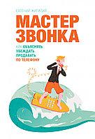 Книга «Мастер звонка» Евгений Жигилий, Твердый переплет