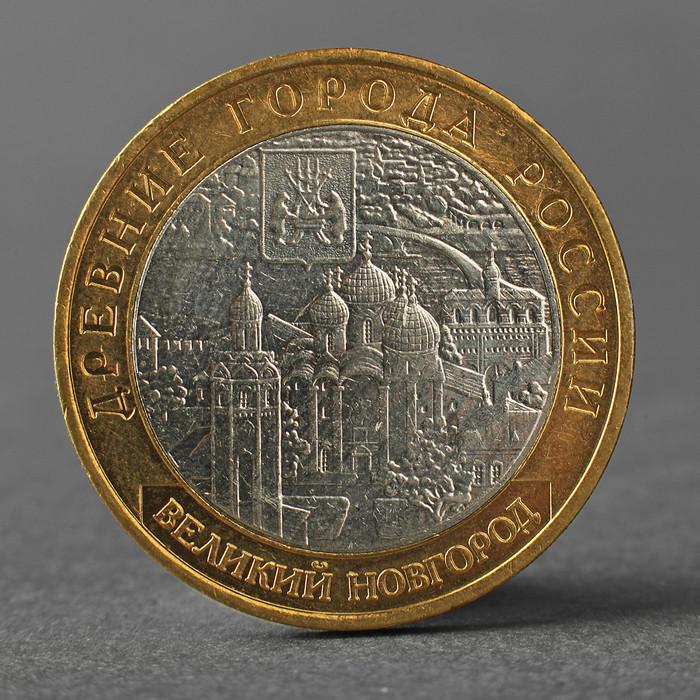 "Монета ""10 рублей 2009 ДГР Великий Новгород ММД"""