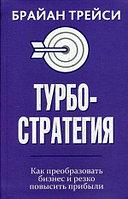 Книга «Турбостратегия. Как преобразовать бизнес и резко повысить прибыли . Трейси Б.», Брайан Трейси
