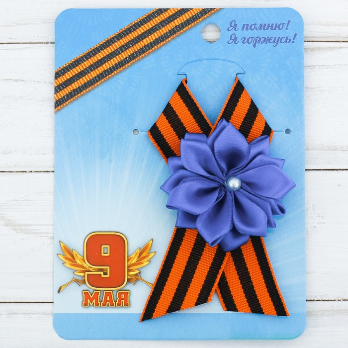 "Лента с синим цветком ""9 Мая"""