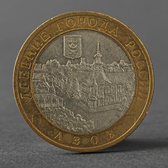 """Монета """"10 рублей 2008 Азов СПМД"""""""