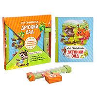 """Подарочный набор """"До свидания, детский сад"""": фотоальбом на 20 магнитных листов, капсула времени и коробочка"""