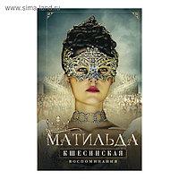Матильда Кшесинская. Воспоминания. Автор: Кшесинская М.