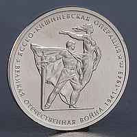"""Монета """"5 рублей 2014 Ясско-Кишиневская операция"""""""