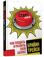 """Книга """"Стартапы. Как создать и развить свой бизнес"""", Брайан Трейси"""