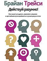 """Книга """"Действуй разумно"""", Брайан Трейси, Твердый переплет"""