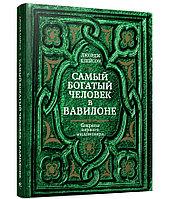"""Книга """"Самый богатый человек в Вавилоне"""", Твердый переплет"""