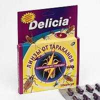 Линзы (таблетки) DELICIA от тараканов, в капсулах, 10 шт