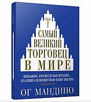 """Книга """"Самый великий торговец в мире"""", Ог Мандино, Интегральный переплет"""