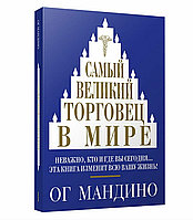 """Книга """"Самый великий торговец в мире"""", Ог Мандино, Мягкий переплет"""