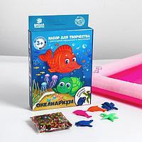 Набор для творчества «Океанариум» с растущими игрушками