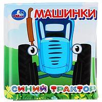 Книжка-раскладушка для ванной «Синий трактор» с пищалкой, 14 страниц