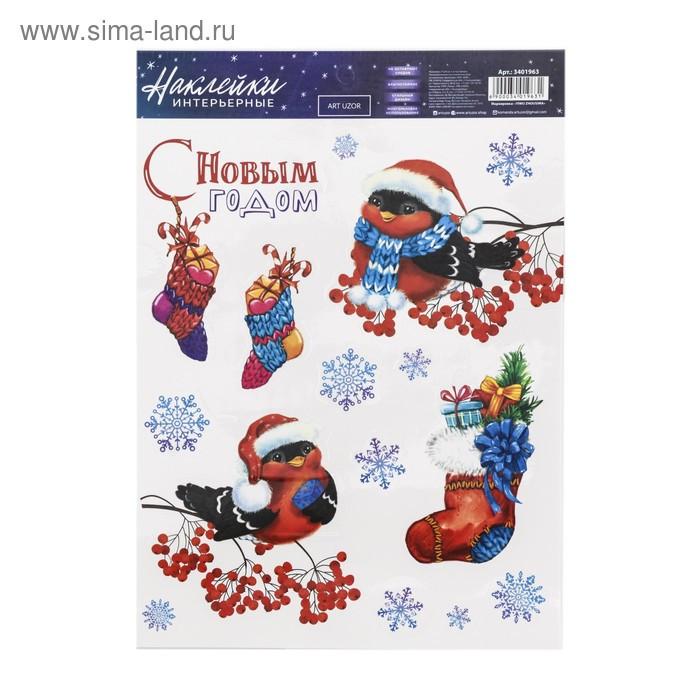 Интерьерные наклейки «Снегири», 21 х 29,7 см - фото 1