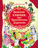 Толстой А. Н.: Золотой ключик, фото 2